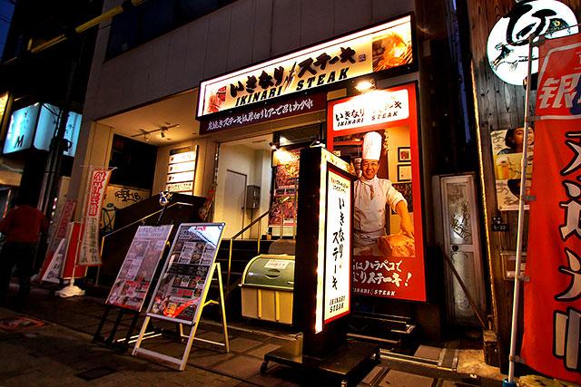 いきなりステーキ-外観右2.jpg