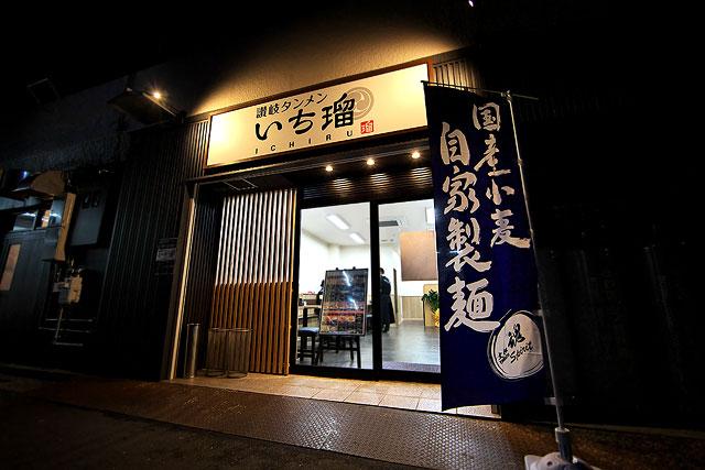 いち瑠-店外2.jpg