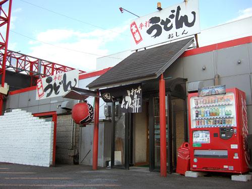 おしん-店外.jpg