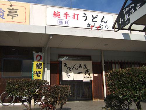 かしむら-店外.jpg