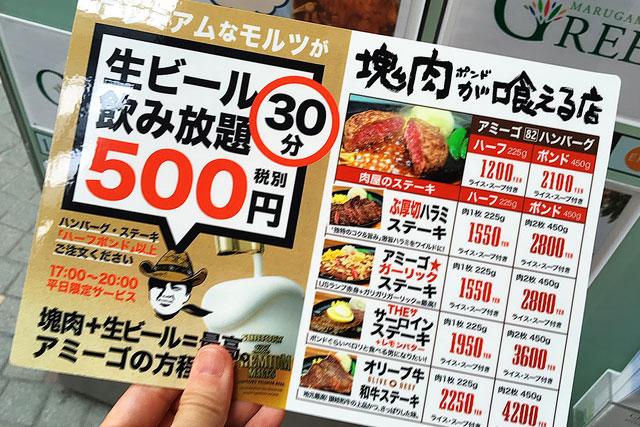 アミーゴ森崎_飲み放題メニュー2.jpg