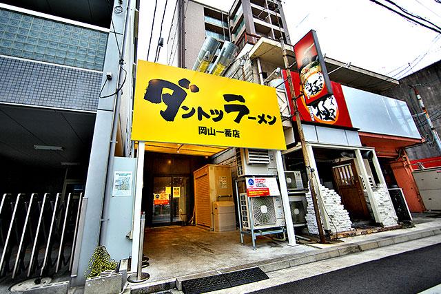 ダントツ_外観2.jpg
