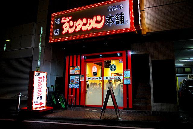 ニュータンタンメン-外観2.jpg