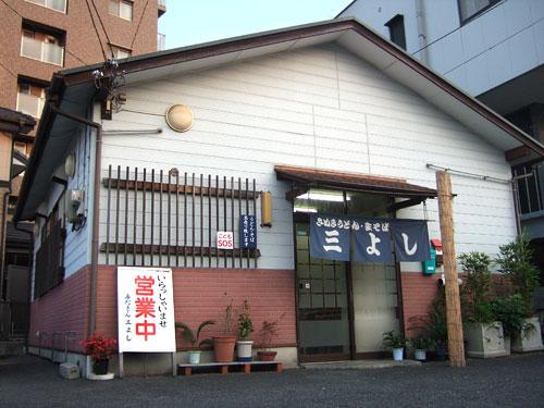 三よし-店外.jpg