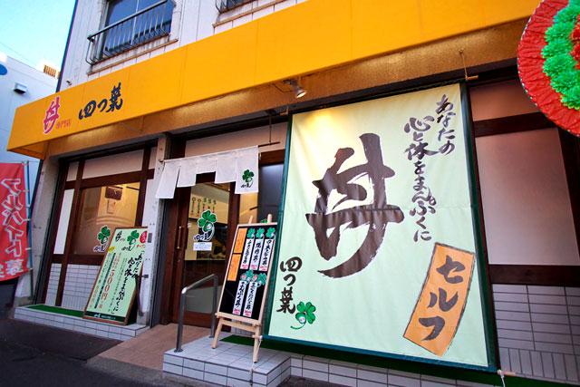 四つ葉-店外2.jpg