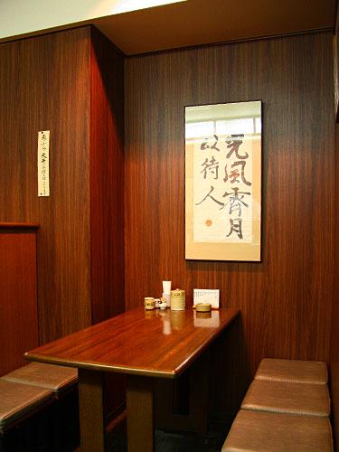 天泉-テーブル.jpg