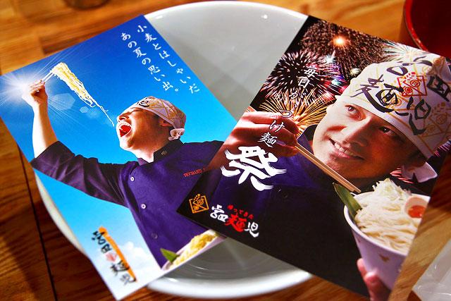 宮田麺児-ポストカード2.jpg