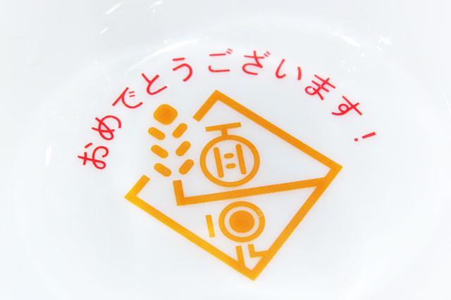 宮田麺児-当たり2.jpg