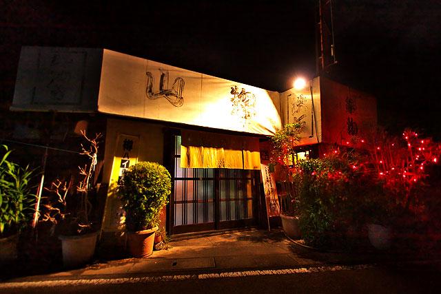 山惣-外観2.jpg