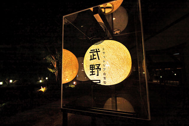 武野家-提灯2.jpg