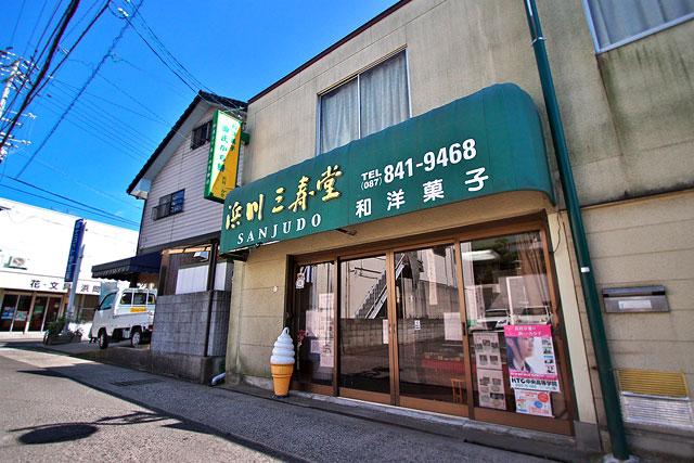 浜川三寿堂-外観2.jpg