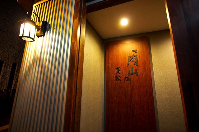 肉山-入口2.jpg
