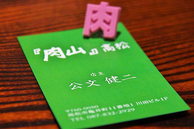 肉山-名刺2.jpg