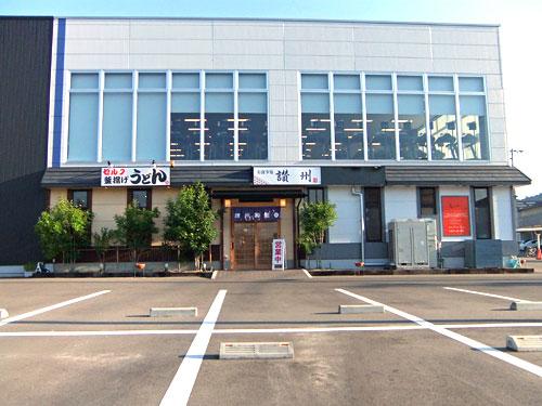 讃州製麺-店外.jpg