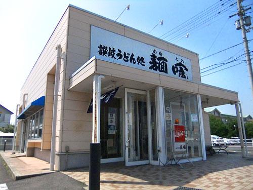 麺喰-店外.jpg