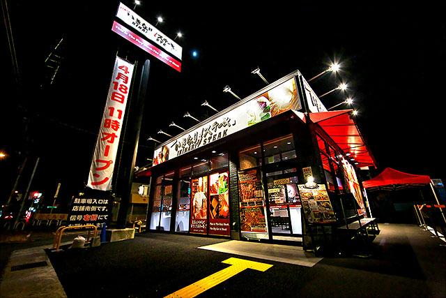 いきなりステーキ-外観2.jpg