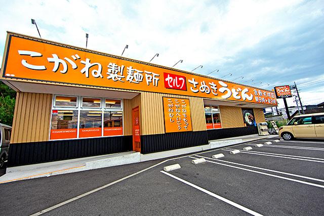こがね製麺所-外観2.jpg