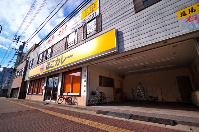 ほこカレー-店外2.jpg