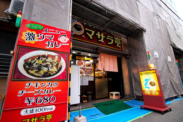 マサラ亭-店外2.jpg