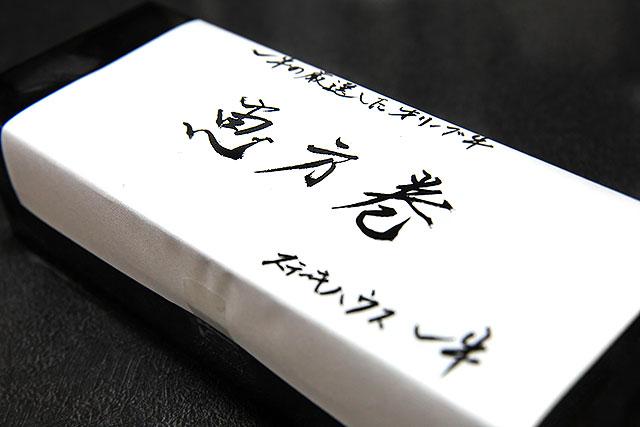 一牛-恵方巻き箱2.jpg