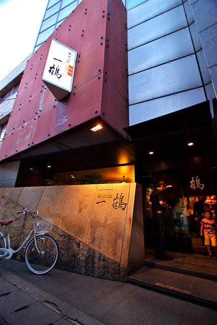 一鶴丸亀本店-店外.jpg