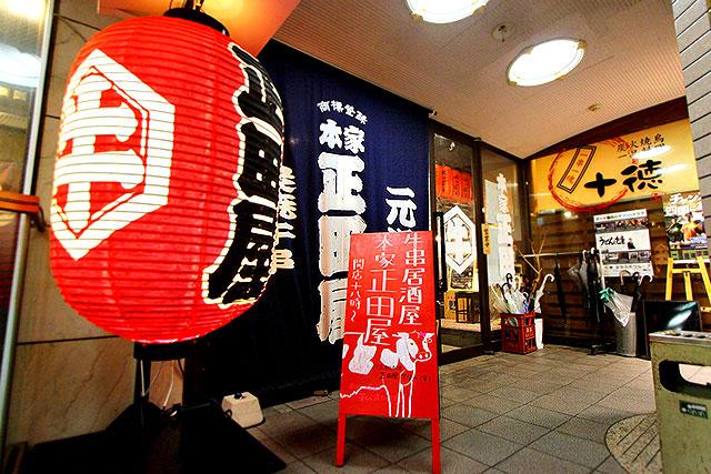 正田屋-入口2.jpg