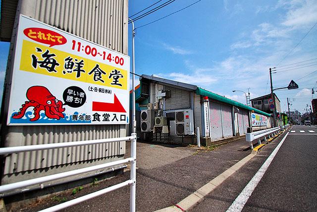 海鮮食堂_外観2.jpg