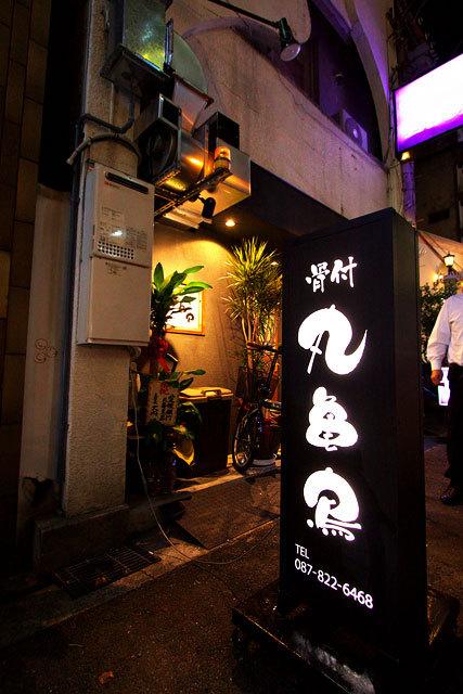 骨付 丸亀鳥 高松店-店外.jpg
